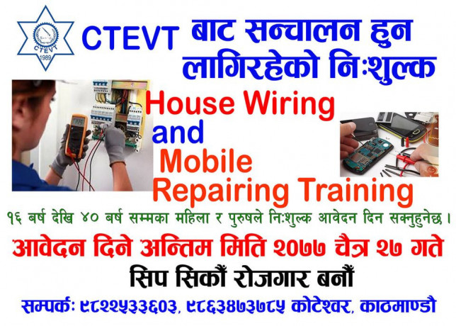 house-wiring-and-mobile-repairing-training-big-0